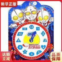 咸蛋超人 广州炫飞动漫科技有限公司 编9787556208203