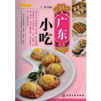时尚新厨房--广东小吃(名厨详解餐馆不败招牌小吃!主妇居家必备宝典!)