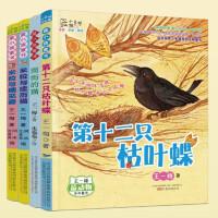 最小孩童话故事 名家系列(全4册)