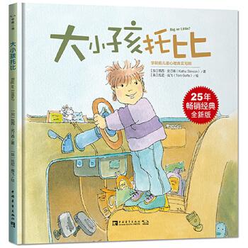 """大小孩托比 (25年畅销经典,学龄前儿童必读绘本,一起体验""""长大""""的滋味)"""
