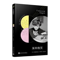 法国文学才女萨冈传奇作品系列:某种微笑(软精装)