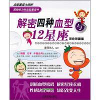 解密四种血型与12星座(双色)星河达人 著中国铁道出版社9787113126773【正版图书,达额立减】