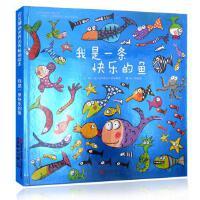 *我是一条快乐的鱼正版少幼儿童宝宝认知亲子童话绘本故事图画书籍0-1-2-3-4-5-6-8岁启发