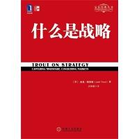 什么是战略(华章管理大师经典之定位系列)(特劳特向中国企业家讲述什么是真正的商业竞争战略,以及如何做出战略并有效实施,
