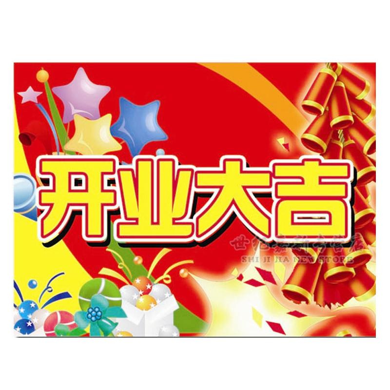 42*57CM  POP吊旗海报纸 开业大吉 广告纸 双面彩印 气氛海报 开业大吉