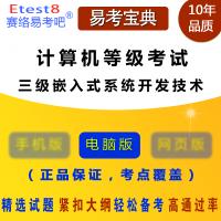 2019年计算机等级考试(三级嵌入式系统开发技术)易考宝典题库章节练习模拟试卷非教材