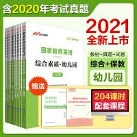 【正版现货】中公2020国家教师资格考试・幼儿园 四本套