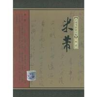 米芾――中国书法家全集 (宋)米芾,莫武 河北教育出版社
