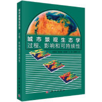 CBS-城市景观生态学:过程、影响和可持续性 科学出版社 9787030590602