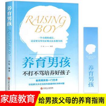 养育男孩 正面管教男孩如何说孩子才会听给孩子不打不骂培养男孩 好父母胜过好老师 儿童教育心理学育儿家庭教育孩子的书籍畅销书 吉林文史出版社 32开