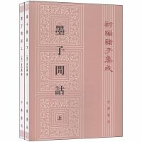 正版 新编诸子集成:墨子�f诂(繁体坚排版 套装上下册) 中华书局