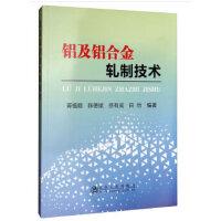 铝及铝合金轧制技术