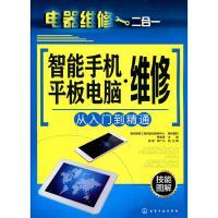 智能手机平板电脑・维修【绝版旧书,下单咨询在线客服】