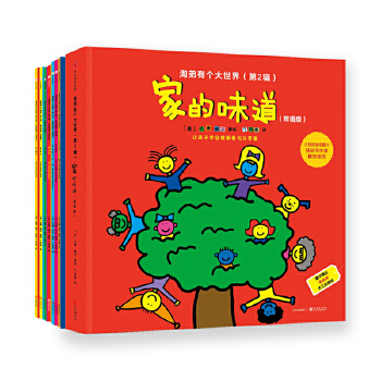 【限时秒杀包邮】家的味道:淘弟有个大世界(双语版)(套装全7册)