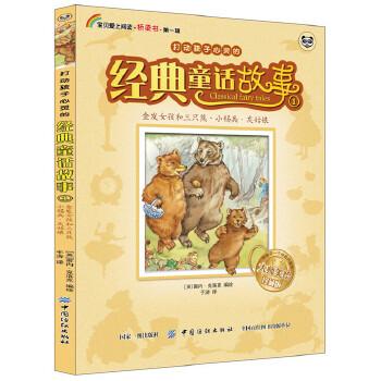 打动孩子心灵的经典童话故事·1·金发女孩和三只熊、小锡兵、灰姑娘
