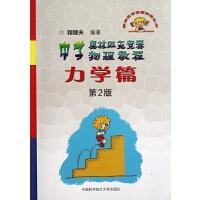 中学奥林匹克竞赛物理教程(力学篇第2版)/奥林匹克竞赛实战丛书