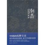 【JP】刺青 肖林军 国际文化出版公司 9787512501249