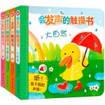 会发声的触摸书 儿童点读有声书婴儿书籍0-1-2-3岁 三个月宝宝启蒙玩具带触摸会说话 认知动物会学说话益智故事有声读
