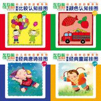 【旧书二手书9成新】幼儿视觉启蒙系列:左右脑视图(全四册) 真果果 9787802028586 中国人口出版社