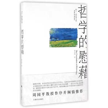 哲学的慰藉(pdf+txt+epub+azw3+mobi电子书在线阅读下载)