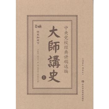 大师讲史(上下卷)——中央党校经典讲稿选编