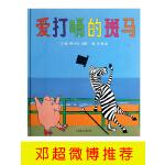 爱打嗝的斑马——邓超微博推荐的绘本 带给孩子更多勇气和自信的绘本!
