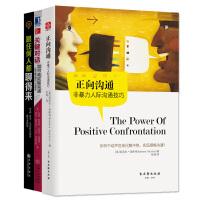 正向沟通+关键对话+跟任何人都聊得来(套装共3册)非暴力人际沟通技巧 《高效能人士的七个习惯》作者史蒂芬・柯维推荐阅读