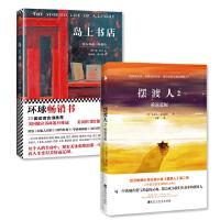 摆渡人2重返荒原+岛上书店(共2册)莱儿・麦克福尔&加・泽文著 畅销小说