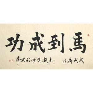 盛雪峰书法 《马到成功》