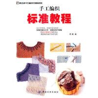 【新书店正版】手工编织标准教程 阿瑛 中国纺织出版社 9787506467667