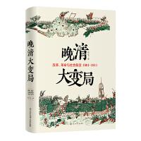 晚清大变局:改革、革命与社会裂变(1901—1911)(解密晚清政局巨变之谜,看时代巨变中的大国转型与个体抉择)