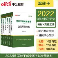 中公教育2020军转干部安置考试:申论+行测+公基(教材+真题汇编)6本套