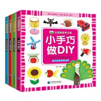 幼儿园手工教材 捏塑创作剪裁折叠 幼儿书籍3-6岁益图片