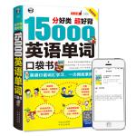 分好类 超好背 15000英语单词 口袋书(便携),英语口语词汇学习,英语入门(双速学习版) 978750014029