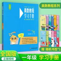 奥数教程 一年级 学习手册 第七版 华东师范大学出版社一年级奥数教程学习手册一年级