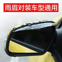 汽车后视镜雨眉晴雨挡汽车雨眉雨挡倒车镜挡雨板反光镜遮雨挡 黑色 适合深色系车