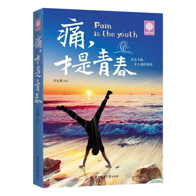 """悦读时光  痛,才是青春谁的青春不迷茫,谁的青春不疼痛,因为痛,所以叫青春。站在十字路口的迷茫的你需要记住这一把""""痛的领悟""""!"""