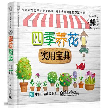 四季养花实用宝典(pdf+txt+epub+azw3+mobi电子书在线阅读下载)