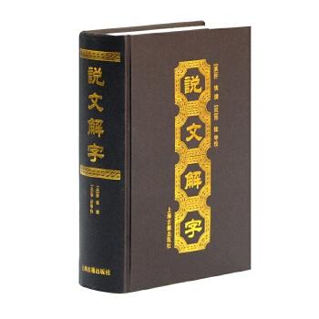 说文解字 上海古籍出版