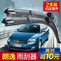 上海大众新朗逸雨刮器条13原厂15原装胶条2013款车无骨汽车雨刷片SN1139