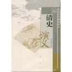 9.9元包邮秒杀 中国历代通俗演义 清史演义 33折特惠