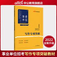 中公教育2021事业单位公开招聘工作人员考试专用教材:写作专项突破(全新升级)