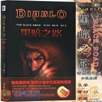 正版《暗黑破坏神 黑暗之路》官方小说 梅尔・奥登 卡巴拉克斯大菠萝暴雪D3永恒之战三大魔神 暗黑官方游戏小说书籍 新星