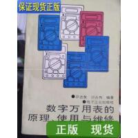 【二手旧书9成新】数字万用表的原理、使用与维修 /沙占友、沙占为 电子工业出版社