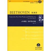 贝多芬C小调第三钢琴协奏曲OP 37
