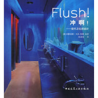 冲啊!――现代卫生间设计