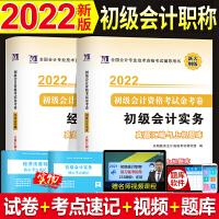 【官方正版】2022年新版初级会计资格考试真题试卷全套2本 初级会计资格考试金考卷 初级会计实务+经济法基础 初级会计职