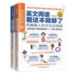 英语阅读+写作大全集(共2册):30天极速搞定阅读、写作技巧!