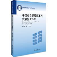 中国社会保障改革与发展报告2014