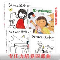 第一次自己睡觉(好孩子修炼手册 套装全4册)――好习惯培养绘本!